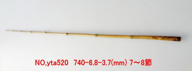 和竿たなご竿製作用竹材yta520.JPG