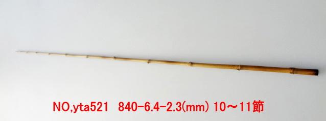 和竿たなご竿製作用竹材yta521.JPG