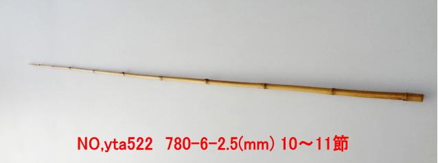 和竿たなご竿製作用竹材yta522.JPG
