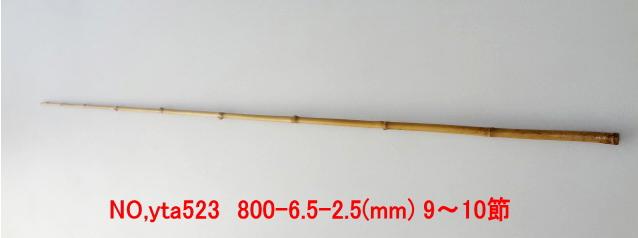 和竿たなご竿製作用竹材yta523.JPG