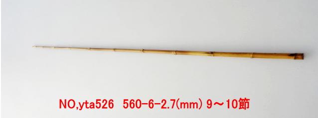 和竿たなご竿製作用竹材yta526.JPG
