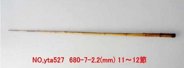 和竿たなご竿製作用竹材yta527.JPG