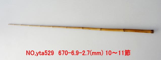 和竿たなご竿製作用竹材yta529.JPG